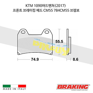 KTM 1090어드밴쳐(2017) 프론트 브레이킹 패드 CM55 784CM55 브렘보