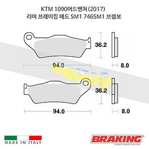 KTM 1090어드밴쳐(2017) 리어 브레이킹 패드 SM1 746SM1 브렘보