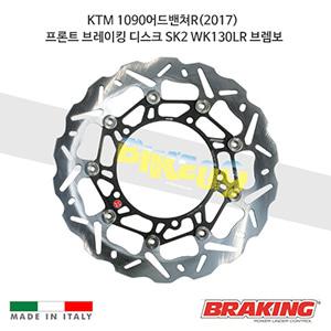 KTM 1090어드밴쳐R(2017) 프론트 브레이킹 디스크 SK2 WK130LR 브렘보