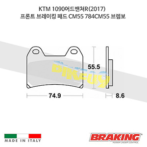 KTM 1090어드밴쳐R(2017) 프론트 브레이킹 패드 CM55 784CM55 브렘보