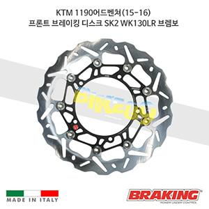 KTM 1190어드벤쳐(15-16) 프론트 브레이킹 디스크 SK2 WK130LR 브렘보