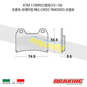 KTM 1190어드벤쳐(15-16) 프론트 브레이킹 패드 CM55 784CM55 브렘보