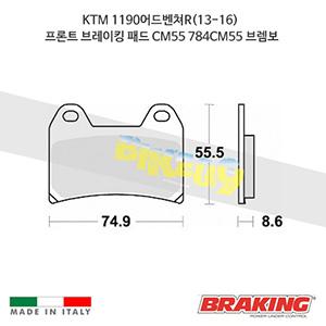 KTM 1190어드벤쳐R(13-16) 프론트 브레이킹 패드 CM55 784CM55 브렘보