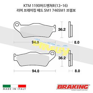 KTM 1190어드벤쳐R(13-16) 리어 브레이킹 패드 SM1 746SM1 브렘보