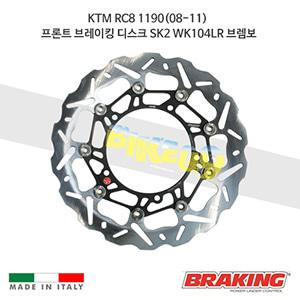 KTM RC8 1190(08-11) 프론트 브레이킹 디스크 SK2 WK104LR 브렘보