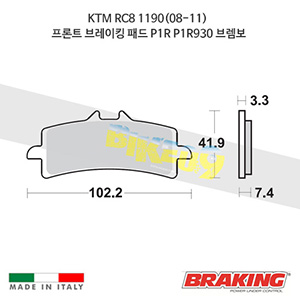 KTM RC8 1190(08-11) 프론트 브레이킹 패드 P1R P1R930 브렘보