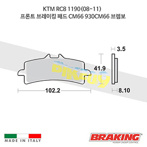 KTM RC8 1190(08-11) 프론트 브레이킹 패드 CM66 930CM66 브렘보