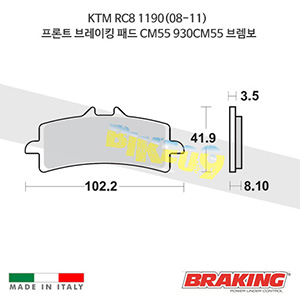 KTM RC8 1190(08-11) 프론트 브레이킹 패드 CM55 930CM55 브렘보
