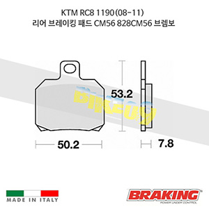 KTM RC8 1190(08-11) 리어 브레이킹 패드 CM56 828CM56 브렘보