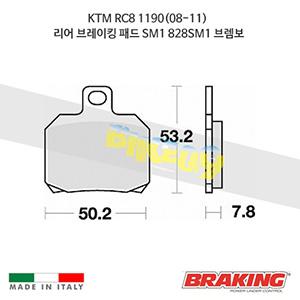KTM RC8 1190(08-11) 리어 브레이킹 패드 SM1 828SM1 브렘보