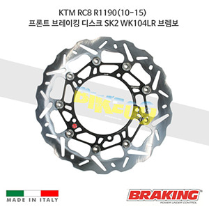 KTM RC8 R1190(10-15) 프론트 브레이킹 디스크 SK2 WK104LR 브렘보
