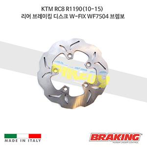 KTM RC8 R1190(10-15) 리어 브레이킹 디스크 W-FIX WF7504 브렘보