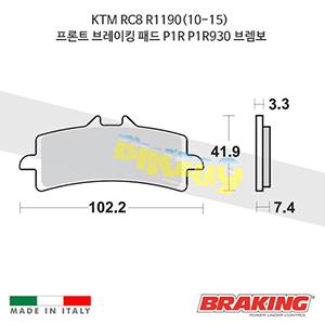 KTM RC8 R1190(10-15) 프론트 브레이킹 패드 P1R P1R930 브렘보
