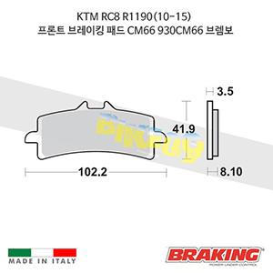KTM RC8 R1190(10-15) 프론트 브레이킹 패드 CM66 930CM66 브렘보