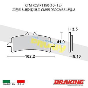 KTM RC8 R1190(10-15) 프론트 브레이킹 패드 CM55 930CM55 브렘보