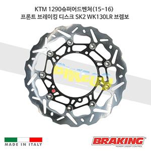 KTM 1290슈퍼어드벤쳐(15-16) 프론트 브레이킹 디스크 SK2 WK130LR 브렘보