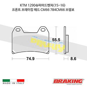 KTM 1290슈퍼어드벤쳐(15-16) 프론트 브레이킹 패드 CM66 784CM66 브렘보