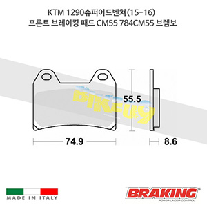 KTM 1290슈퍼어드벤쳐(15-16) 프론트 브레이킹 패드 CM55 784CM55 브렘보