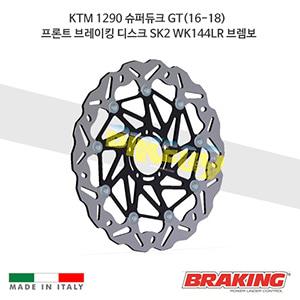 KTM 1290 슈퍼듀크 GT(16-18) 프론트 브레이킹 디스크 SK2 WK144LR 브렘보