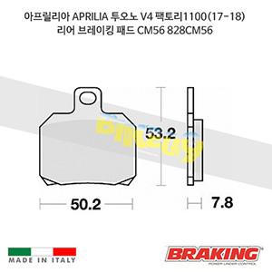 아프릴리아 APRILIA 투오노 V4 팩토리1100(17-18) 리어 브레이킹 패드 CM56 828CM56