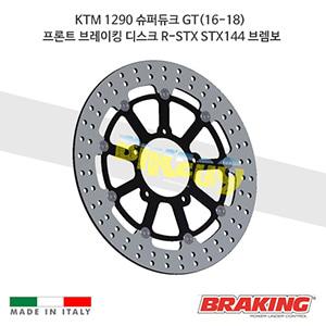 KTM 1290 슈퍼듀크 GT(16-18) 프론트 브레이킹 디스크 R-STX STX144 브렘보