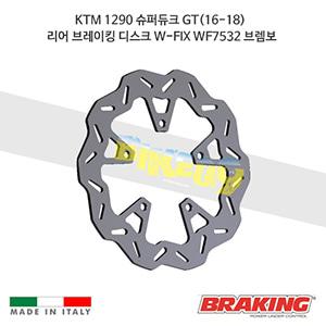 KTM 1290 슈퍼듀크 GT(16-18) 리어 브레이킹 디스크 W-FIX WF7532 브렘보