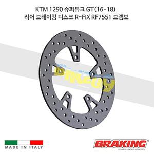 KTM 1290 슈퍼듀크 GT(16-18) 리어 브레이킹 디스크 R-FIX RF7551 브렘보