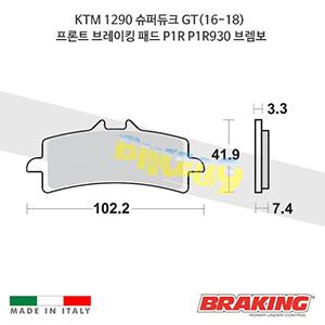 KTM 1290 슈퍼듀크 GT(16-18) 프론트 브레이킹 패드 P1R P1R930 브렘보