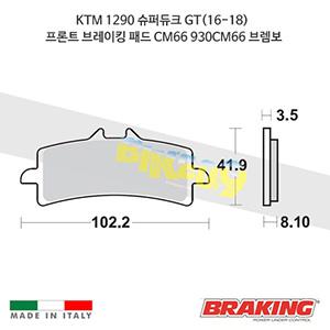 KTM 1290 슈퍼듀크 GT(16-18) 프론트 브레이킹 패드 CM66 930CM66 브렘보