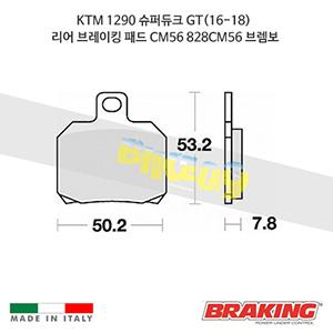 KTM 1290 슈퍼듀크 GT(16-18) 리어 브레이킹 패드 CM56 828CM56 브렘보