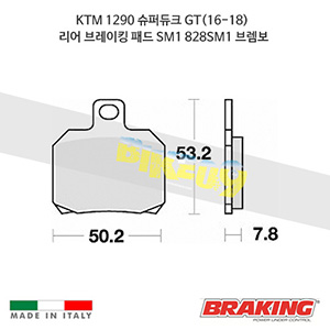 KTM 1290 슈퍼듀크 GT(16-18) 리어 브레이킹 패드 SM1 828SM1 브렘보