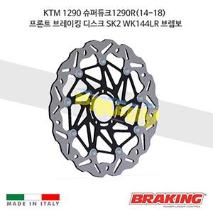 KTM 1290 슈퍼듀크1290R(14-18) 프론트 브레이킹 디스크 SK2 WK144LR 브렘보