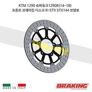 KTM 1290 슈퍼듀크1290R(14-18) 프론트 브레이킹 디스크 R-STX STX144 브렘보