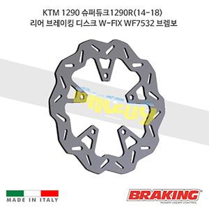 KTM 1290 슈퍼듀크1290R(14-18) 리어 브레이킹 디스크 W-FIX WF7532 브렘보
