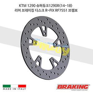 KTM 1290 슈퍼듀크1290R(14-18) 리어 브레이킹 디스크 R-FIX RF7551 브렘보
