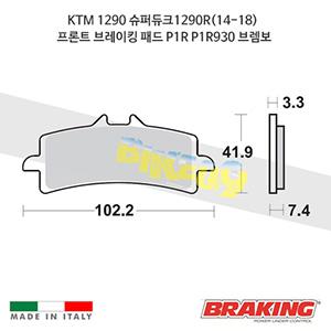 KTM 1290 슈퍼듀크1290R(14-18) 프론트 브레이킹 패드 P1R P1R930 브렘보