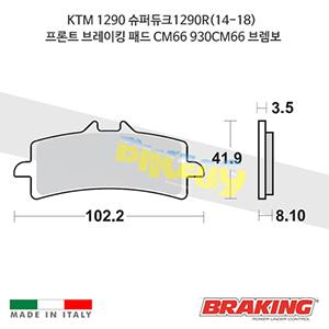 KTM 1290 슈퍼듀크1290R(14-18) 프론트 브레이킹 패드 CM66 930CM66 브렘보