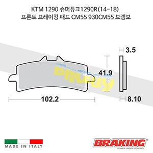 KTM 1290 슈퍼듀크1290R(14-18) 프론트 브레이킹 패드 CM55 930CM55 브렘보
