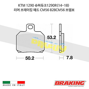 KTM 1290 슈퍼듀크1290R(14-18) 리어 브레이킹 패드 CM56 828CM56 브렘보