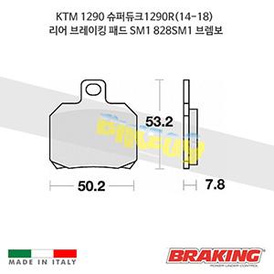 KTM 1290 슈퍼듀크1290R(14-18) 리어 브레이킹 패드 SM1 828SM1 브렘보