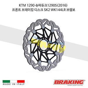 KTM 1290 슈퍼듀크1290S(2016) 프론트 브레이킹 디스크 SK2 WK144LR 브렘보