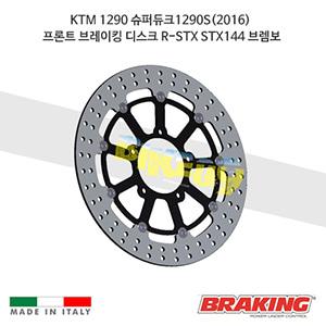 KTM 1290 슈퍼듀크1290S(2016) 프론트 브레이킹 디스크 R-STX STX144 브렘보