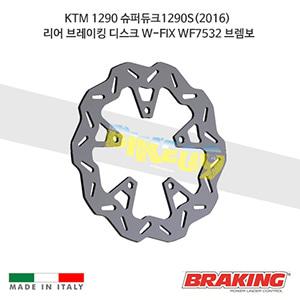 KTM 1290 슈퍼듀크1290S(2016) 리어 브레이킹 디스크 W-FIX WF7532 브렘보