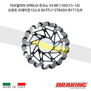 아프릴리아 APRILIA 투오노 V4 RR 1100(15-16) 프론트 브레이킹 디스크 BATFLY STRADA BY773LR