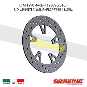 KTM 1290 슈퍼듀크1290S(2016) 리어 브레이킹 디스크 R-FIX RF7551 브렘보
