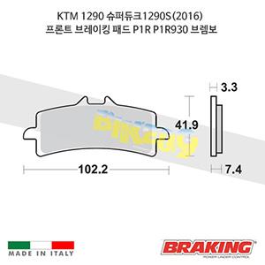 KTM 1290 슈퍼듀크1290S(2016) 프론트 브레이킹 패드 P1R P1R930 브렘보