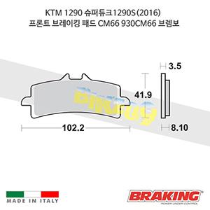 KTM 1290 슈퍼듀크1290S(2016) 프론트 브레이킹 패드 CM66 930CM66 브렘보
