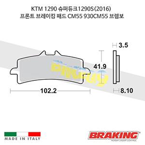 KTM 1290 슈퍼듀크1290S(2016) 프론트 브레이킹 패드 CM55 930CM55 브렘보