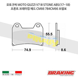 모토구찌 MOTO GUZZI V7 III STONE ABS(17-18) 프론트 브레이킹 브레이크 패드 라이닝 CM66 784CM66 브렘보