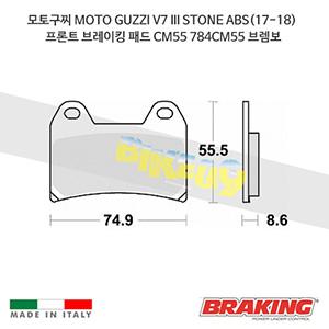 모토구찌 MOTO GUZZI V7 III STONE ABS(17-18) 프론트 브레이킹 브레이크 패드 라이닝 CM55 784CM55 브렘보